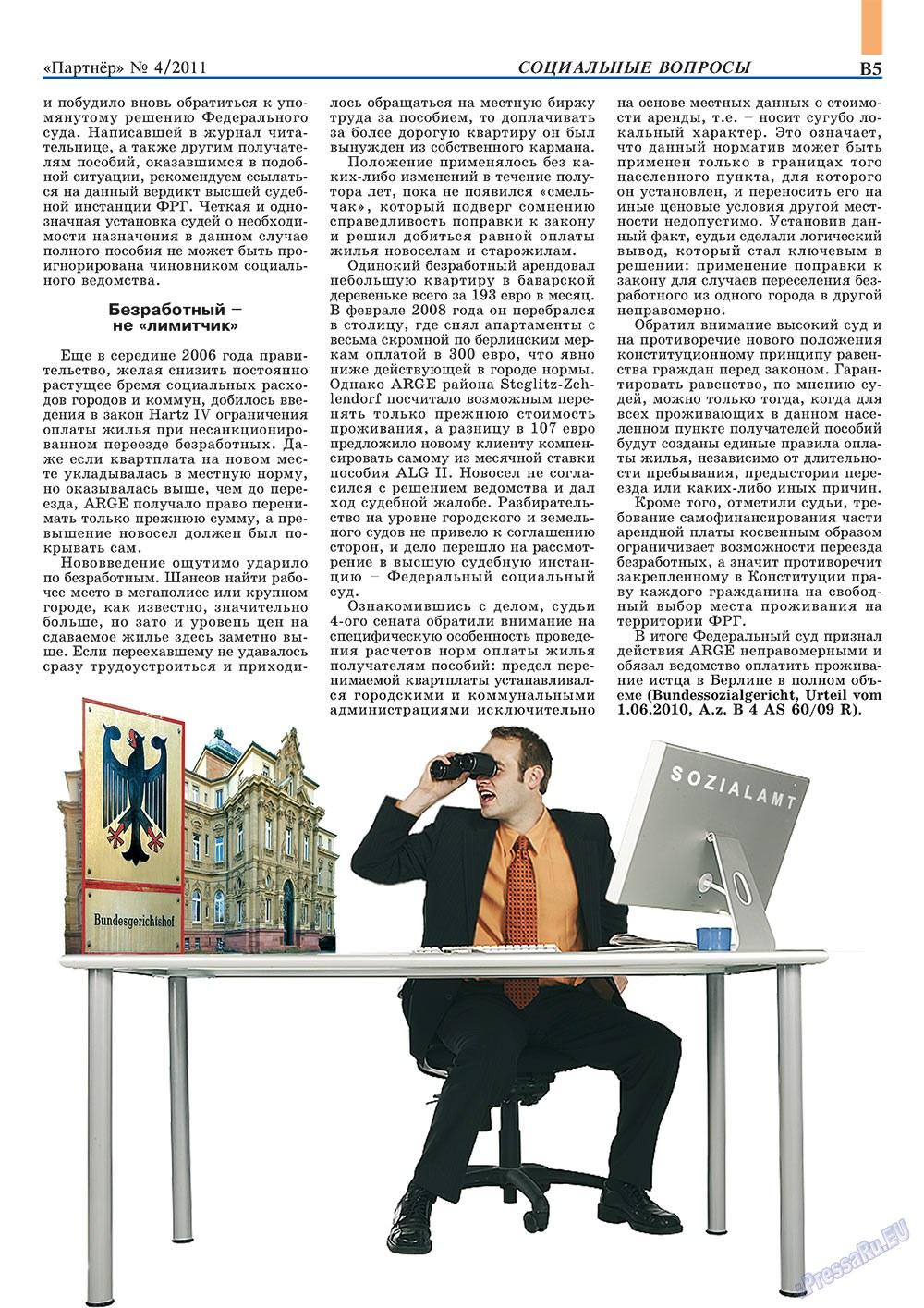 Партнер-север (журнал). 2011 год, номер 4, стр. 15