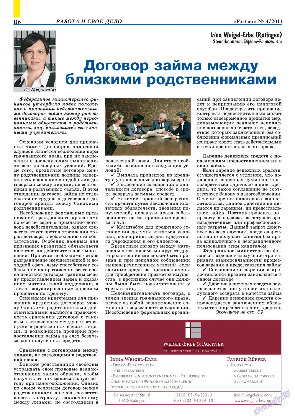 Партнер-север (журнал). 2011 год, номер 4, стр. 16
