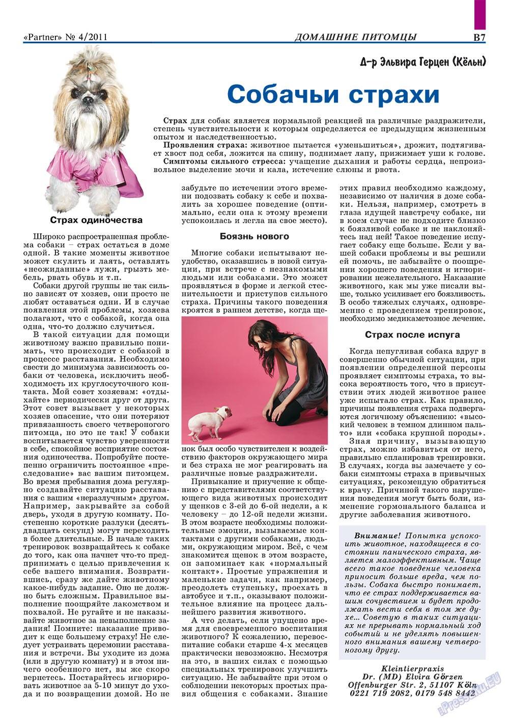 Партнер-север (журнал). 2011 год, номер 4, стр. 17