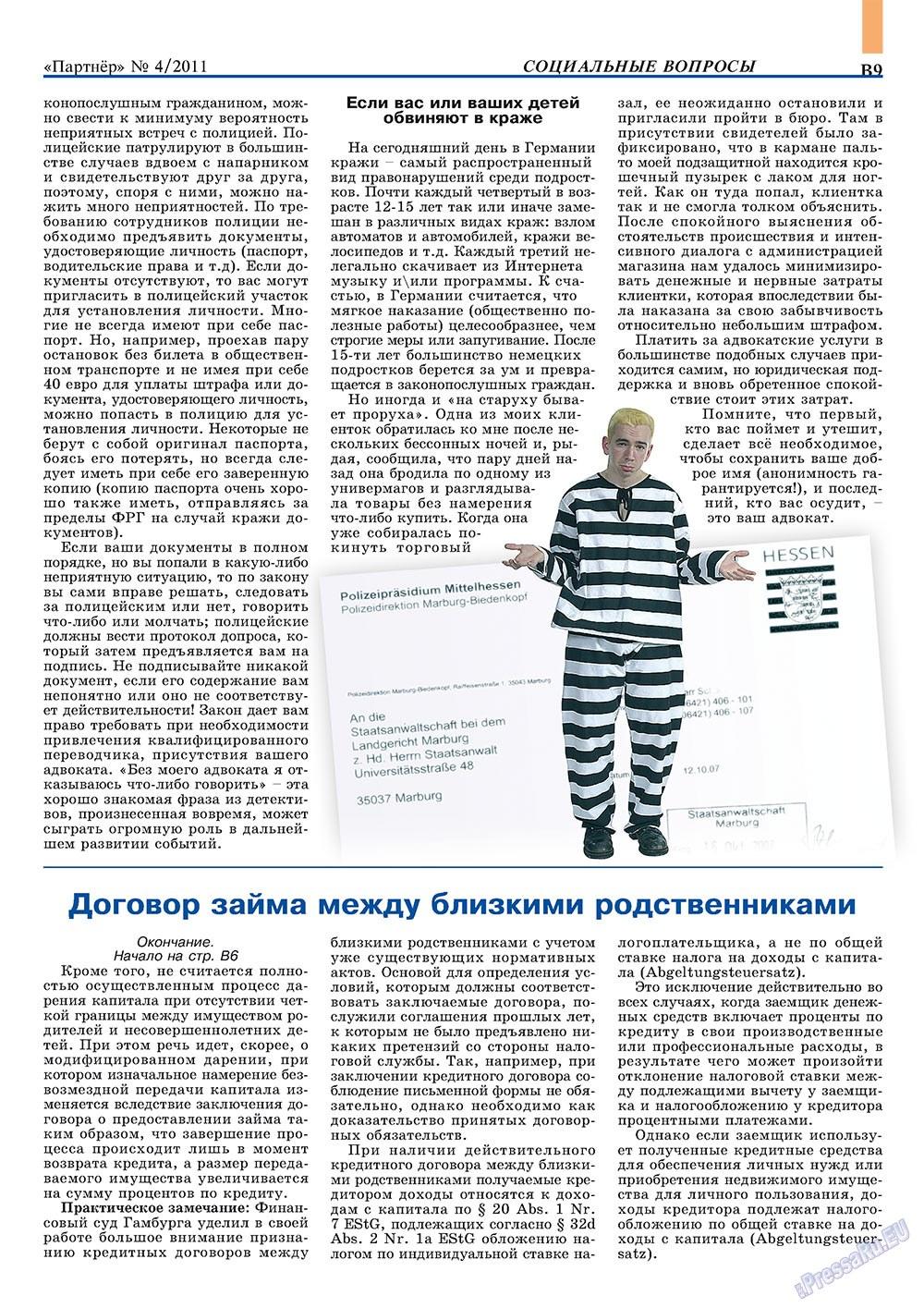 Партнер-север (журнал). 2011 год, номер 4, стр. 19