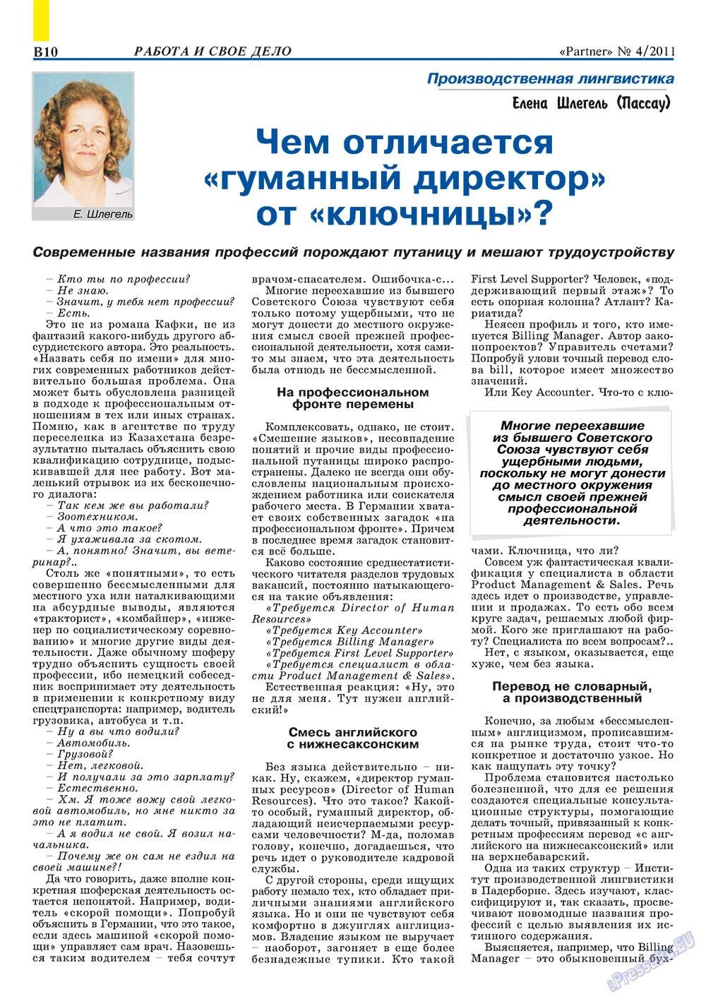 Партнер-север (журнал). 2011 год, номер 4, стр. 20