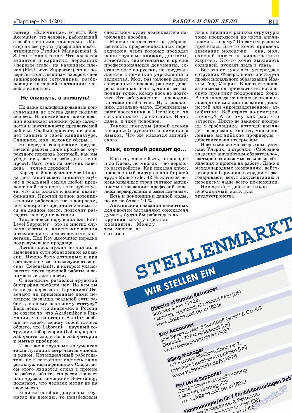 Партнер-север (журнал). 2011 год, номер 4, стр. 21