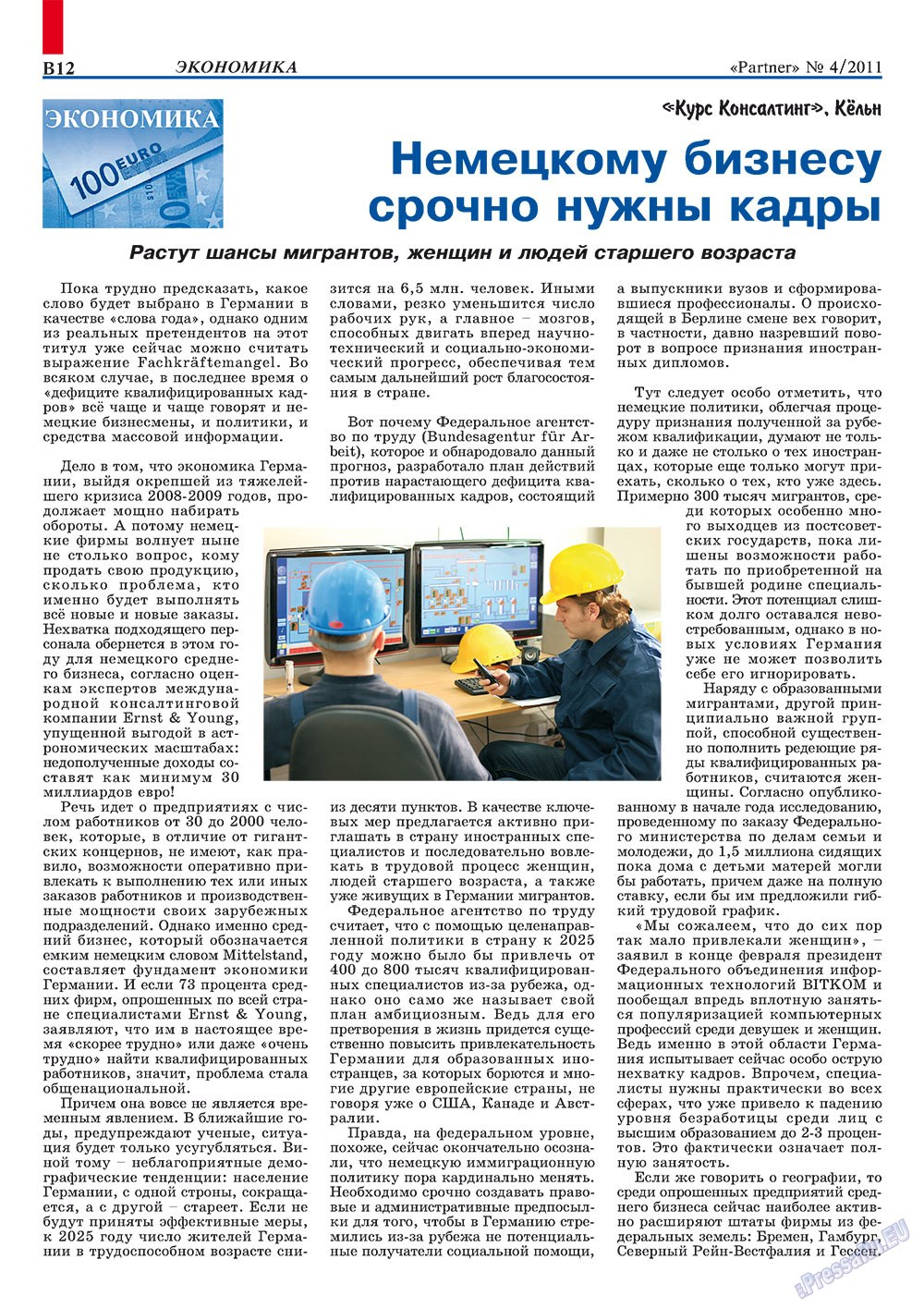 Партнер-север (журнал). 2011 год, номер 4, стр. 22