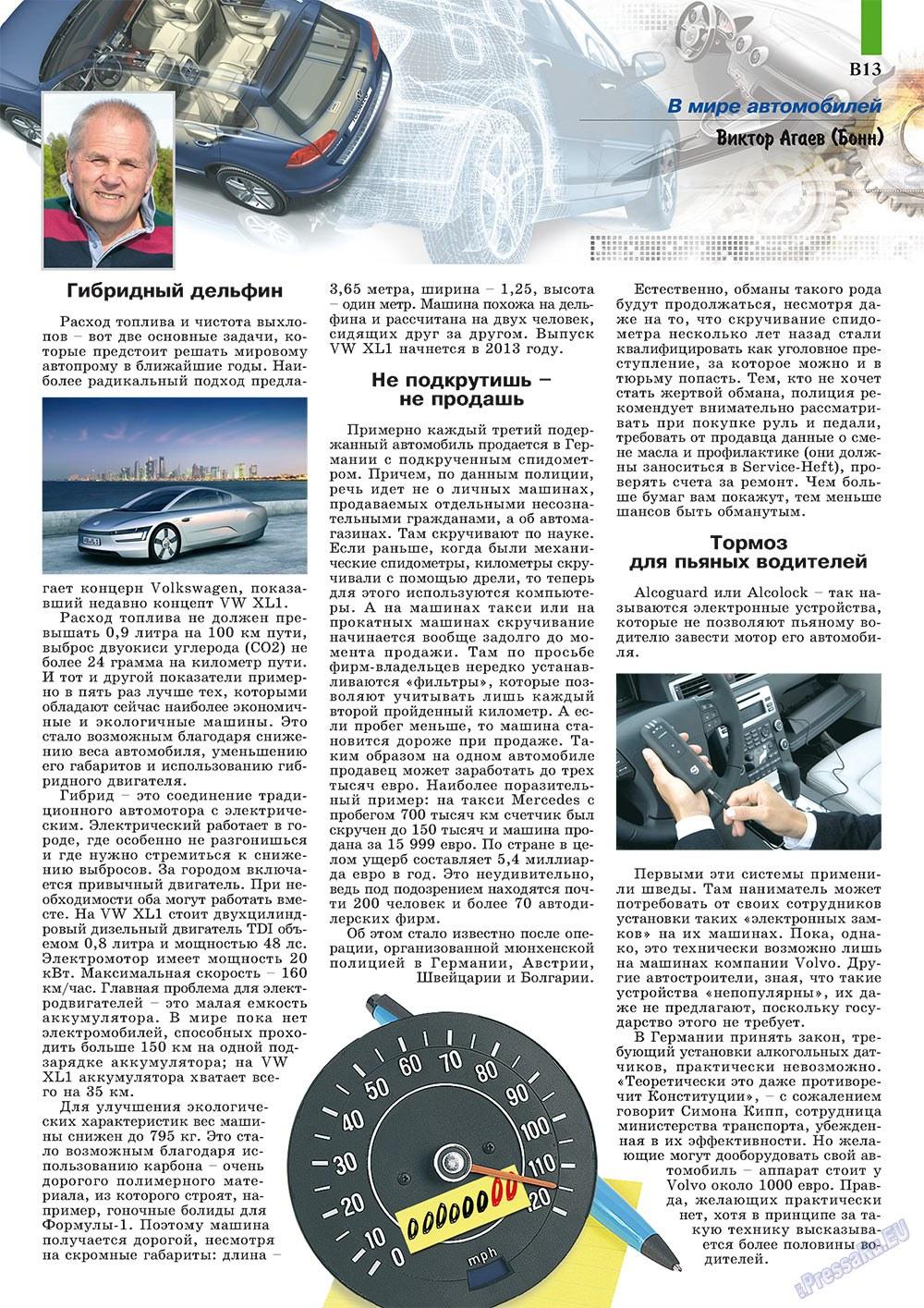 Партнер-север (журнал). 2011 год, номер 4, стр. 23
