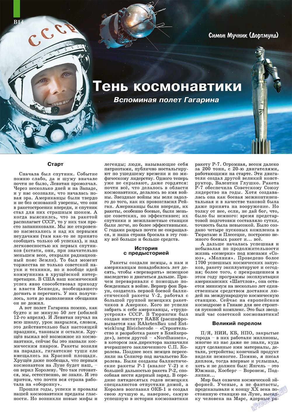 Партнер-север (журнал). 2011 год, номер 4, стр. 24