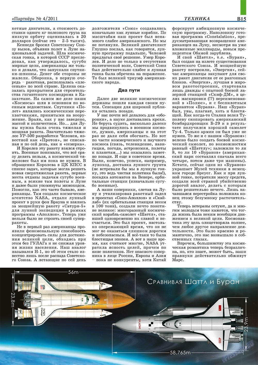 Партнер-север (журнал). 2011 год, номер 4, стр. 25