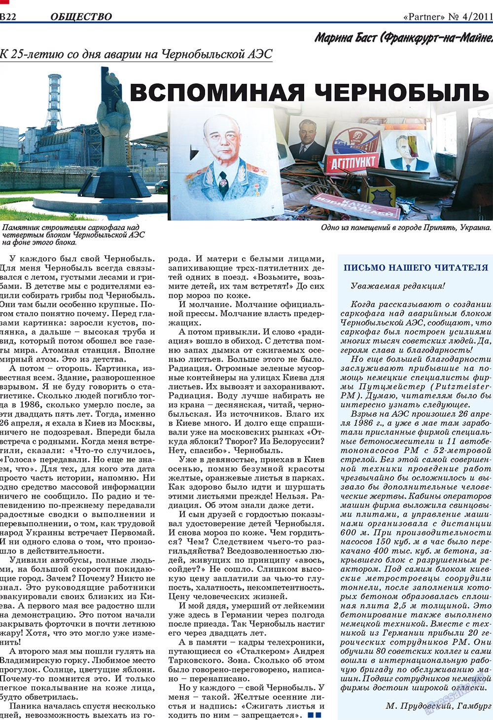 Партнер-север (журнал). 2011 год, номер 4, стр. 32