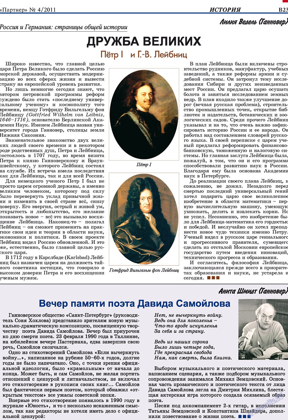 Партнер-север (журнал). 2011 год, номер 4, стр. 33