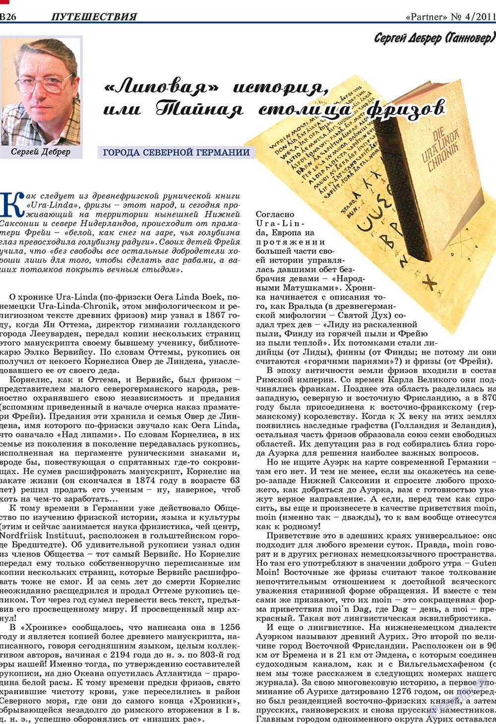 Партнер-север (журнал). 2011 год, номер 4, стр. 36