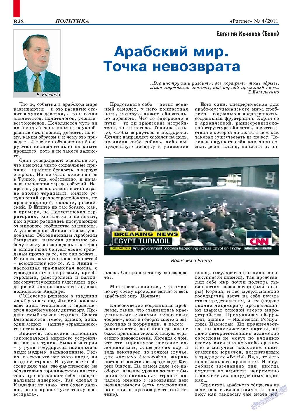 Партнер-север (журнал). 2011 год, номер 4, стр. 38