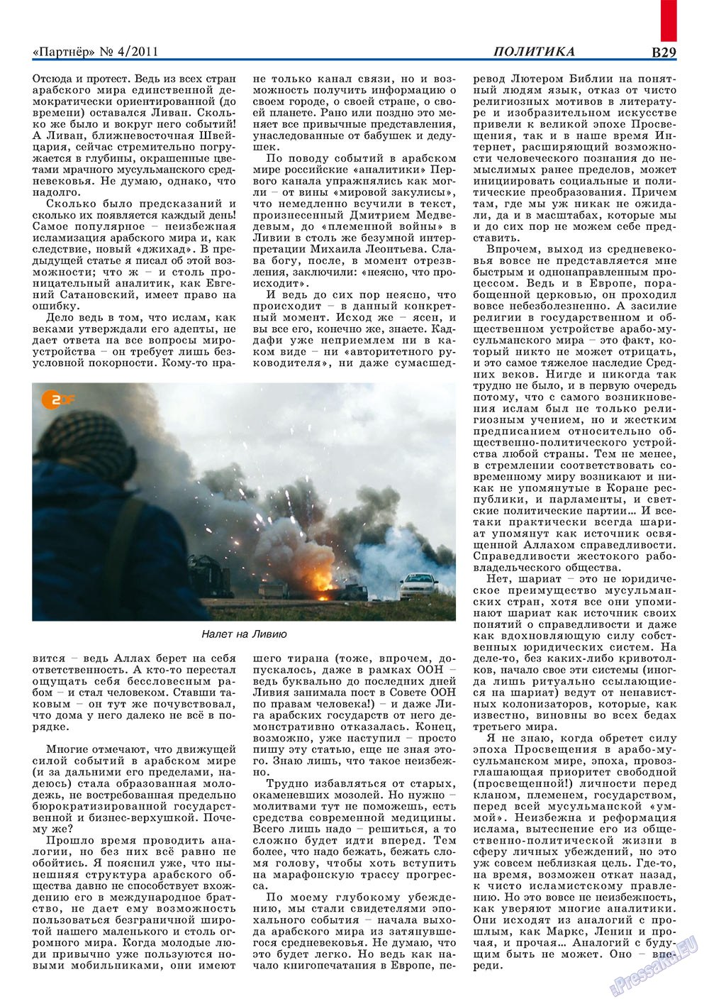 Партнер-север (журнал). 2011 год, номер 4, стр. 39