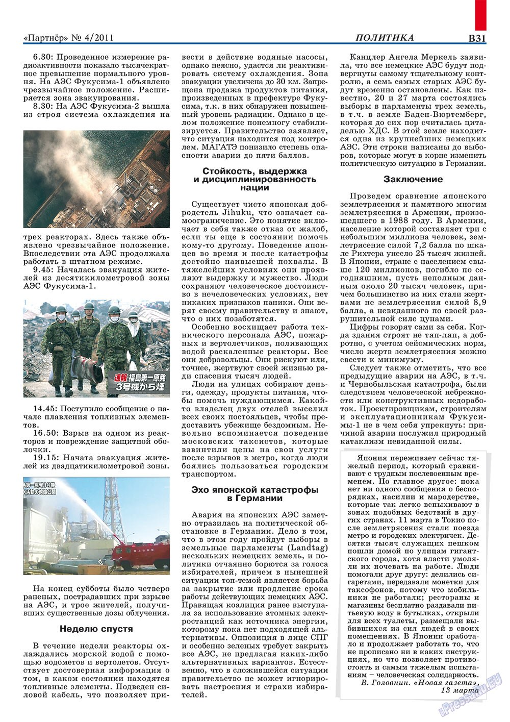 Партнер-север (журнал). 2011 год, номер 4, стр. 41