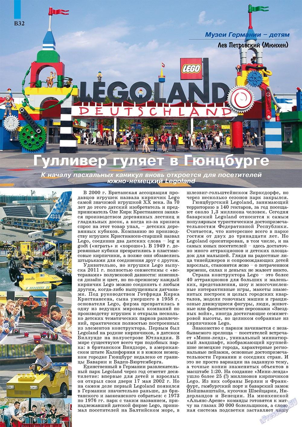 Партнер-север (журнал). 2011 год, номер 4, стр. 42