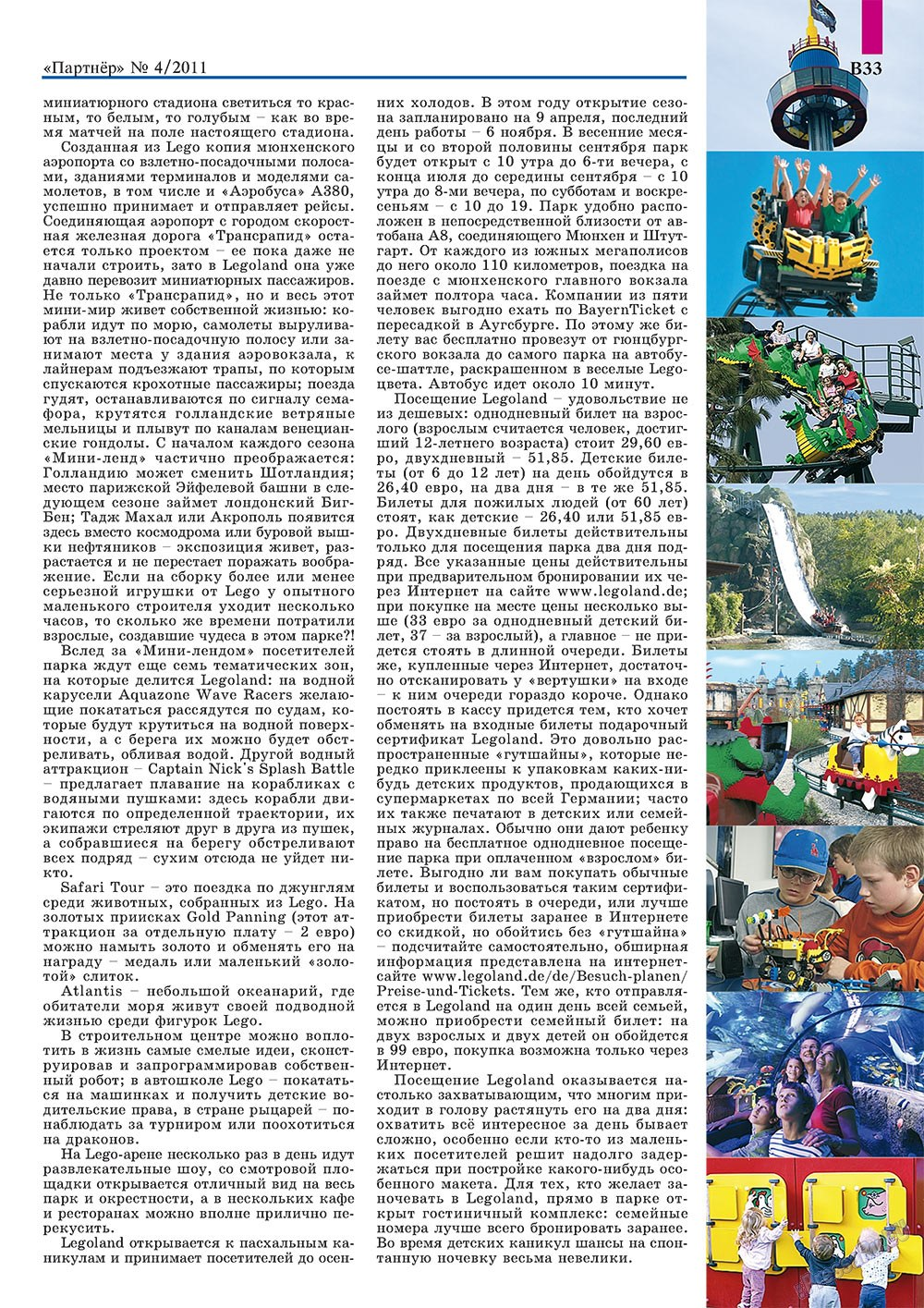 Партнер-север (журнал). 2011 год, номер 4, стр. 43