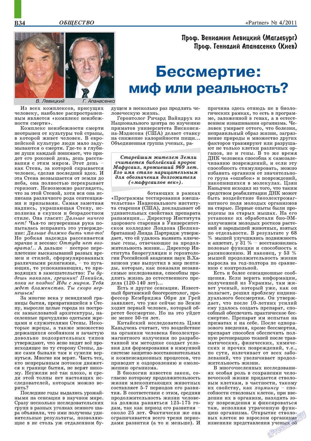 Партнер-север (журнал). 2011 год, номер 4, стр. 44