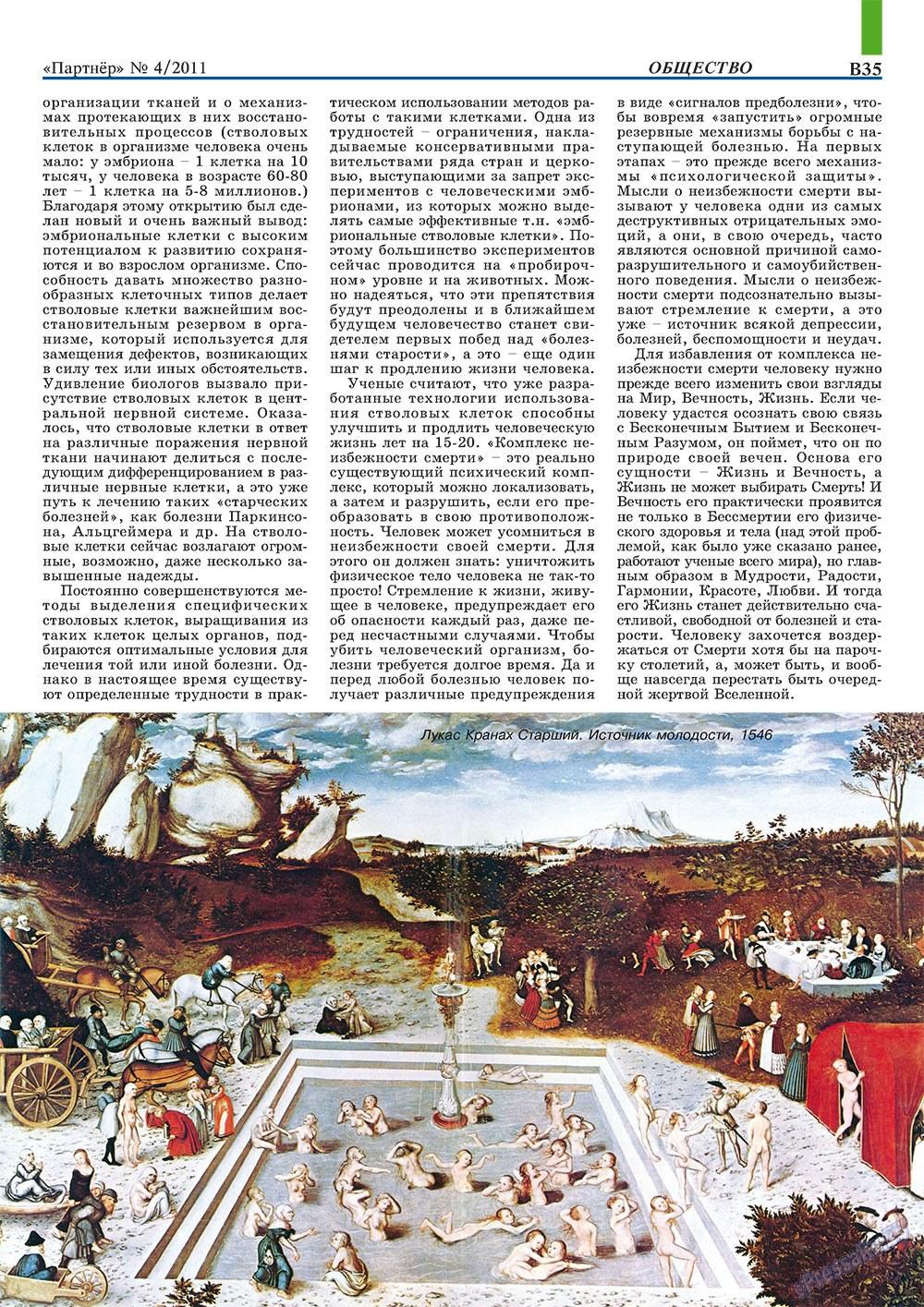 Партнер-север (журнал). 2011 год, номер 4, стр. 45