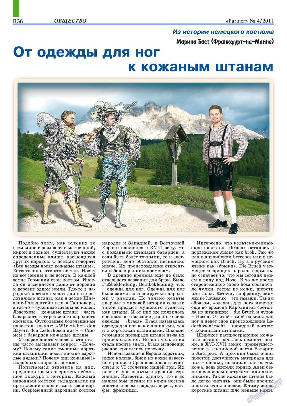 Партнер-север (журнал). 2011 год, номер 4, стр. 46