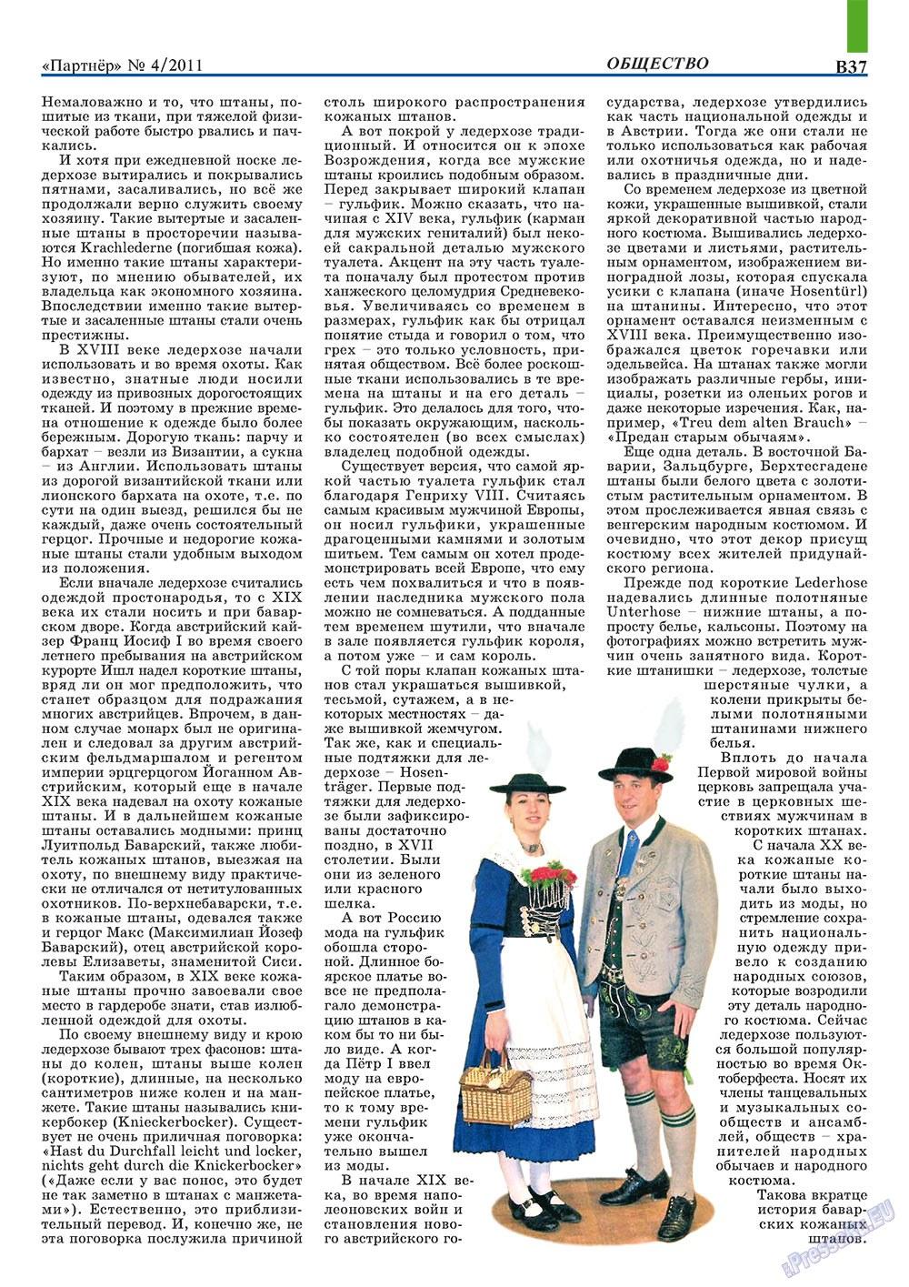 Партнер-север (журнал). 2011 год, номер 4, стр. 47