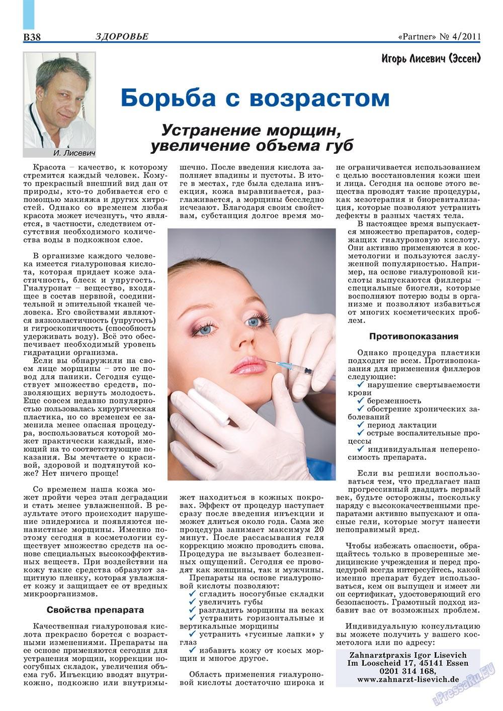 Партнер-север (журнал). 2011 год, номер 4, стр. 48