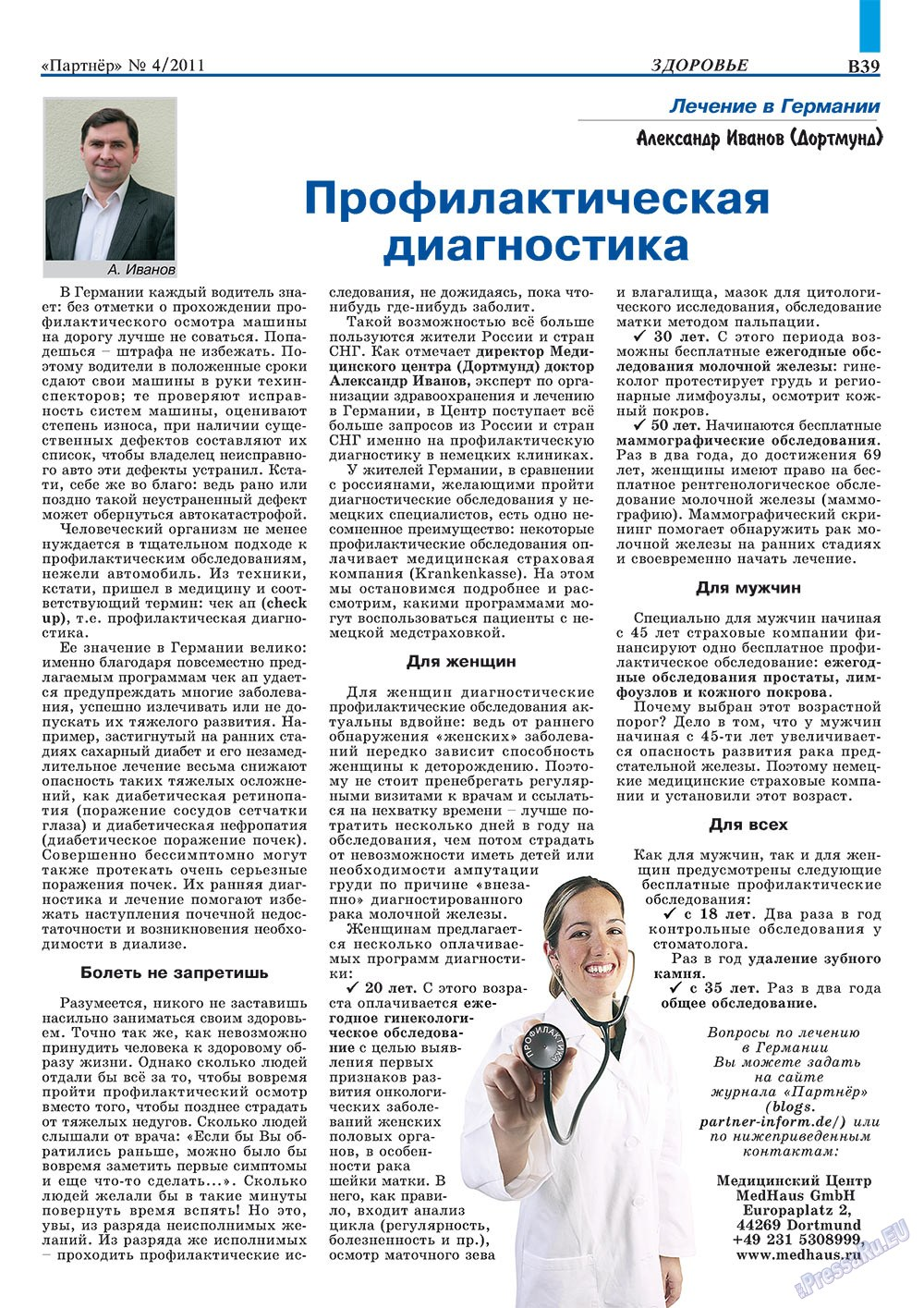 Партнер-север (журнал). 2011 год, номер 4, стр. 49