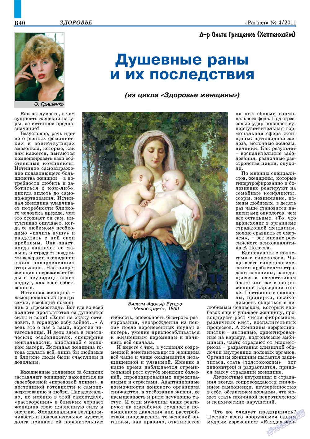 Партнер-север (журнал). 2011 год, номер 4, стр. 50