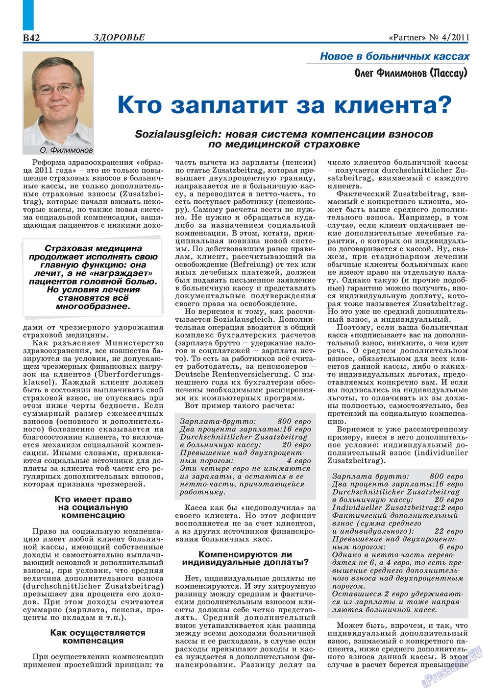 Партнер-север (журнал). 2011 год, номер 4, стр. 52