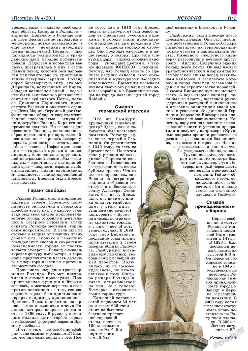 Партнер-север (журнал). 2011 год, номер 4, стр. 55