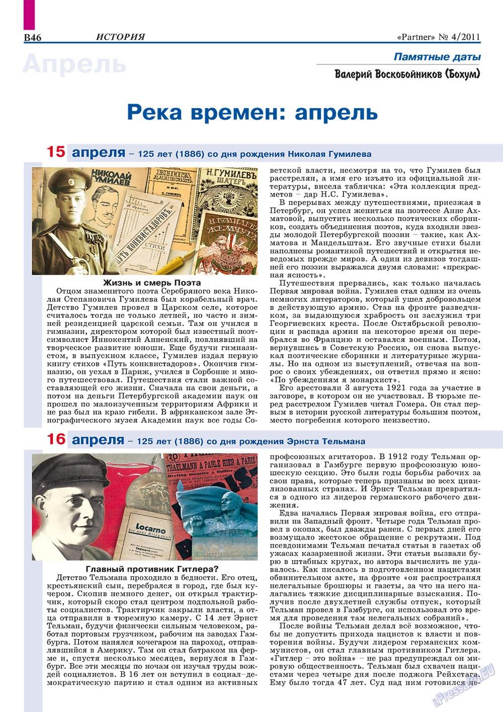 Партнер-север (журнал). 2011 год, номер 4, стр. 56