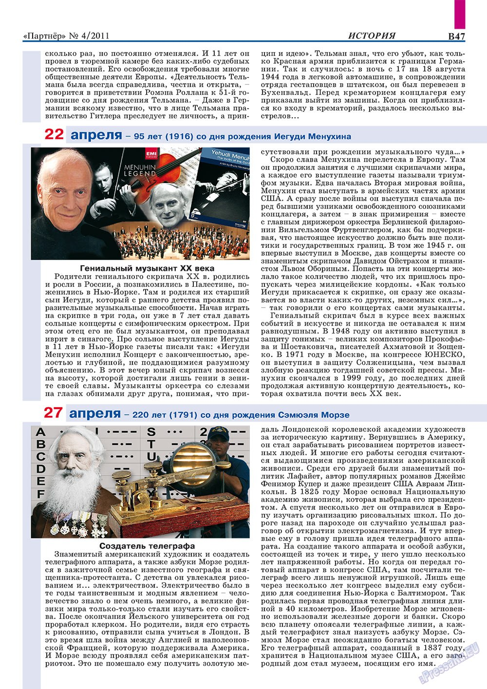 Партнер-север (журнал). 2011 год, номер 4, стр. 57