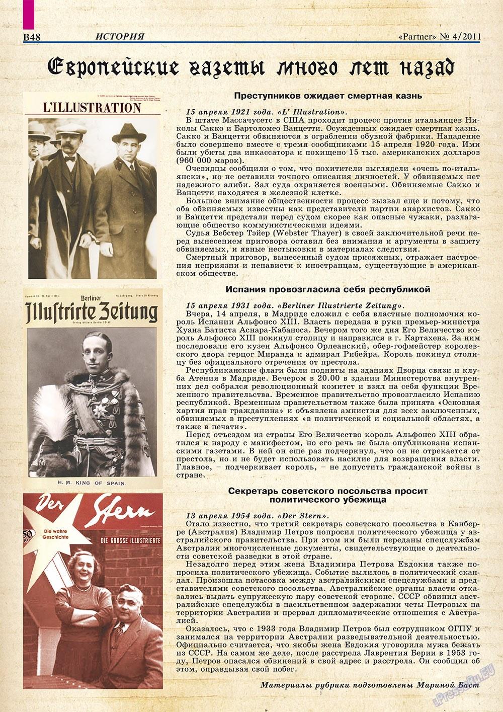 Партнер-север (журнал). 2011 год, номер 4, стр. 58
