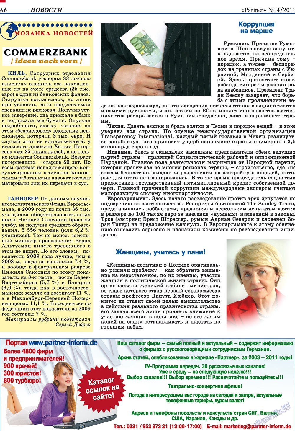 Партнер-север (журнал). 2011 год, номер 4, стр. 6