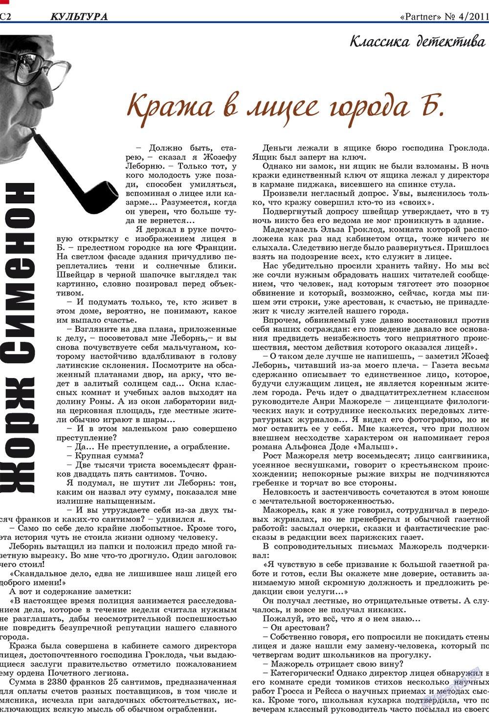 Партнер-север (журнал). 2011 год, номер 4, стр. 60