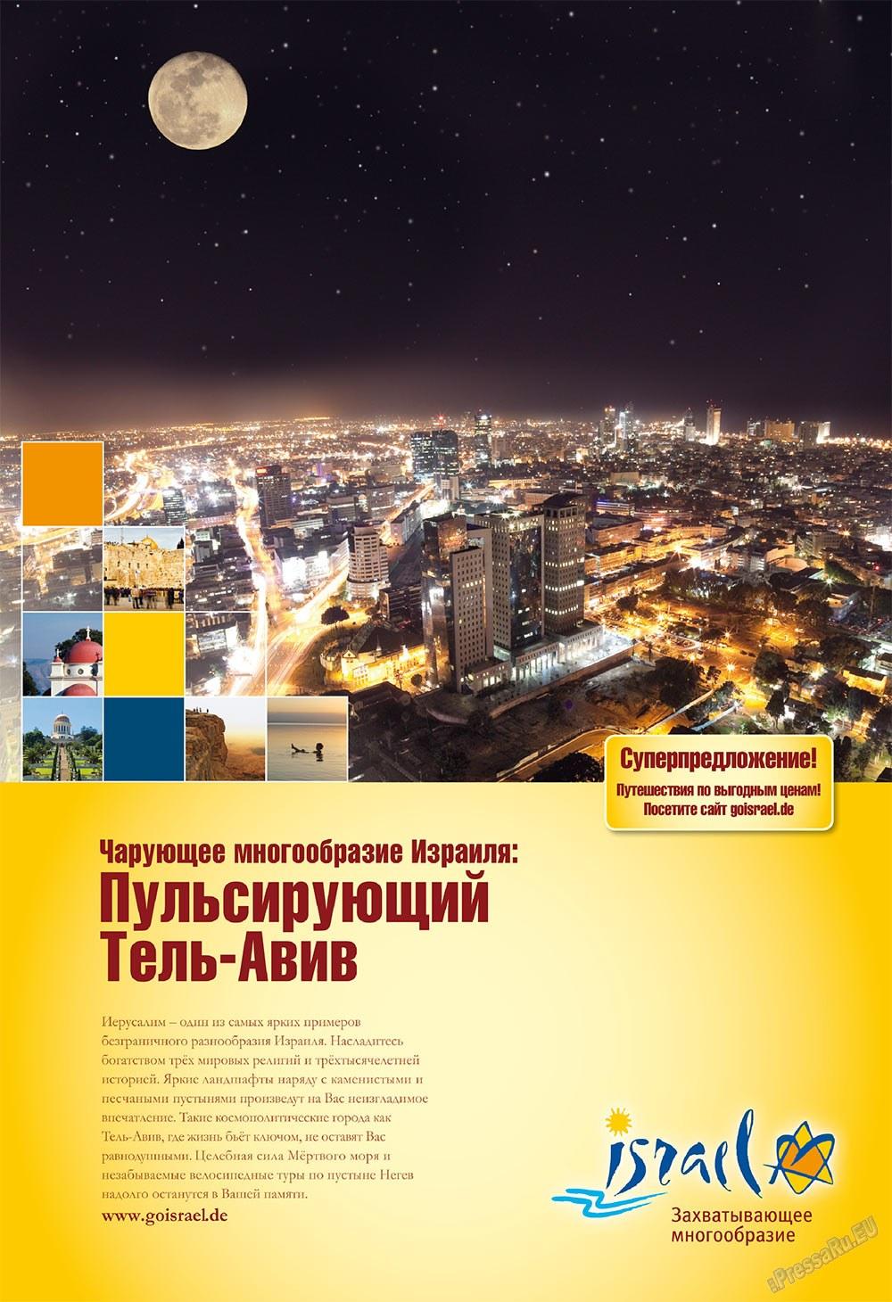 Партнер-север (журнал). 2011 год, номер 4, стр. 64
