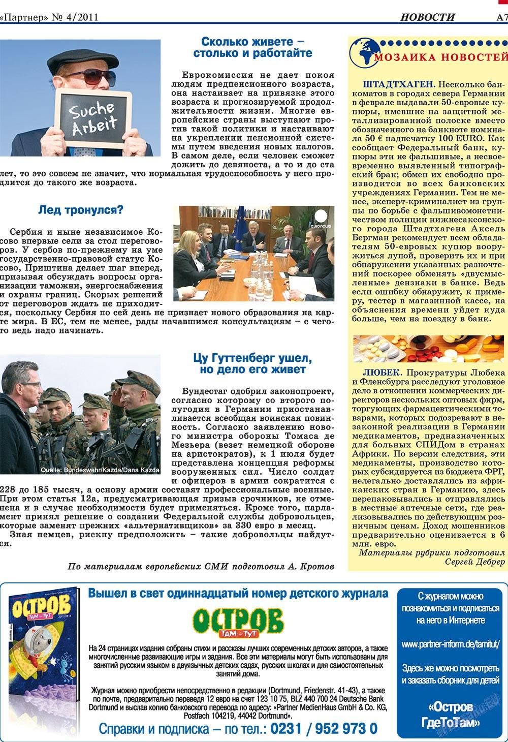 Партнер-север (журнал). 2011 год, номер 4, стр. 7