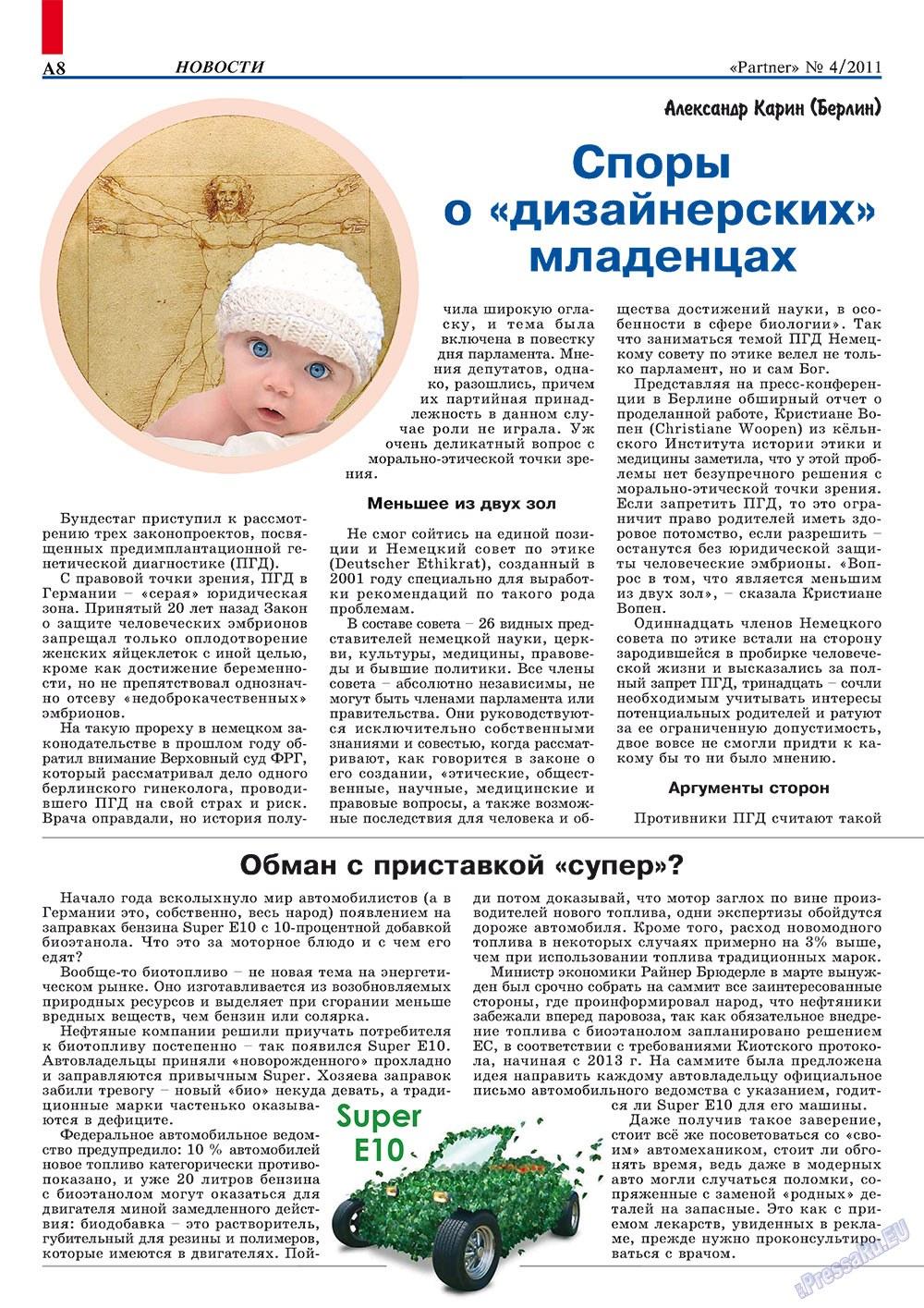 Партнер-север (журнал). 2011 год, номер 4, стр. 8