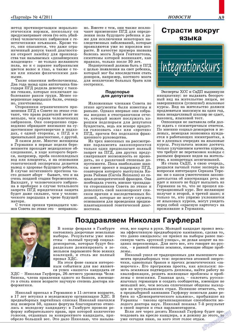 Партнер-север (журнал). 2011 год, номер 4, стр. 9