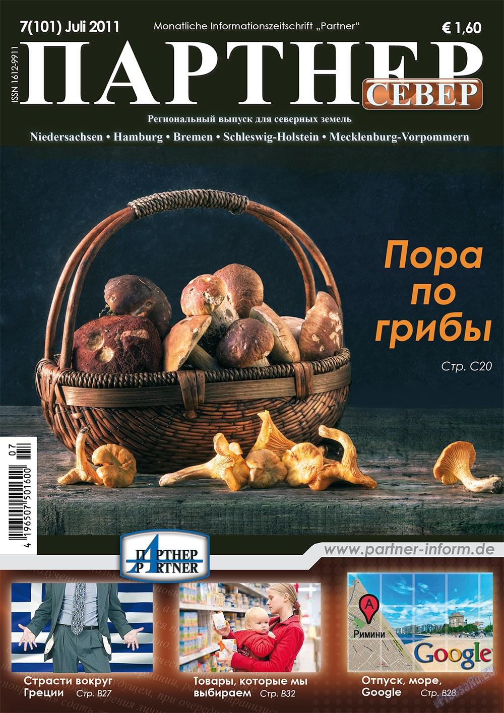 Партнер-север (журнал). 2011 год, номер 7, стр. 1