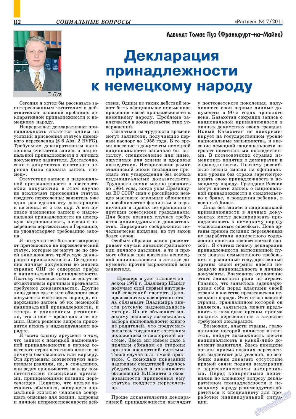 Партнер-север (журнал). 2011 год, номер 7, стр. 12