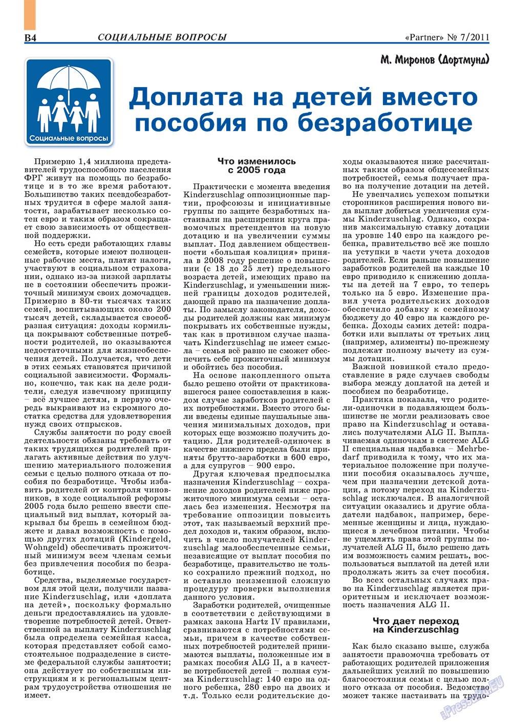 Партнер-север (журнал). 2011 год, номер 7, стр. 14
