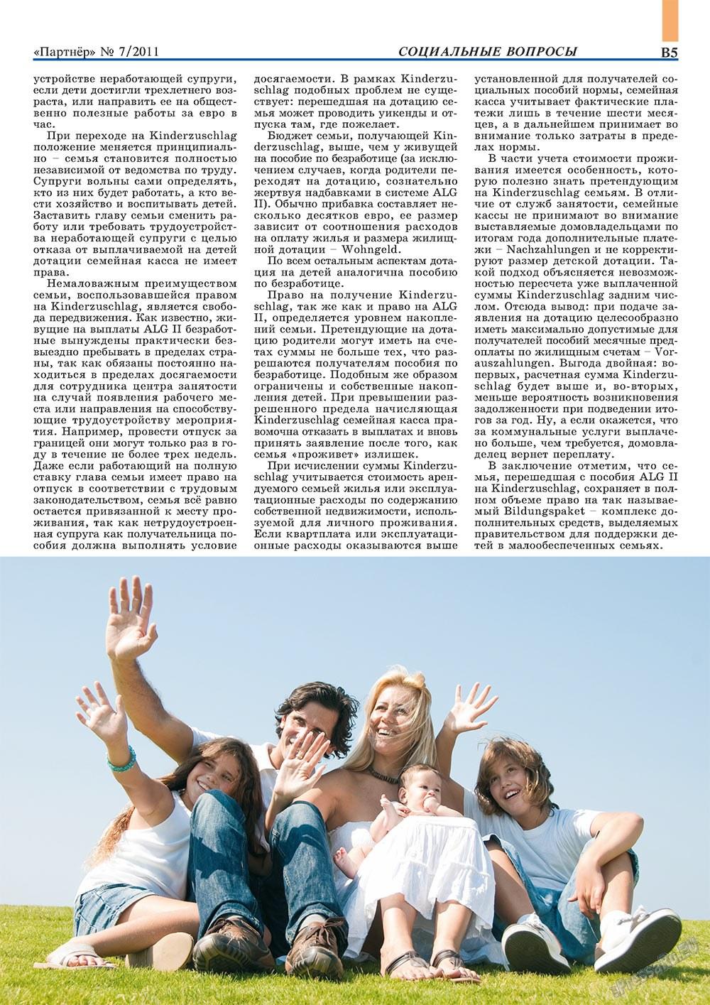 Партнер-север (журнал). 2011 год, номер 7, стр. 15