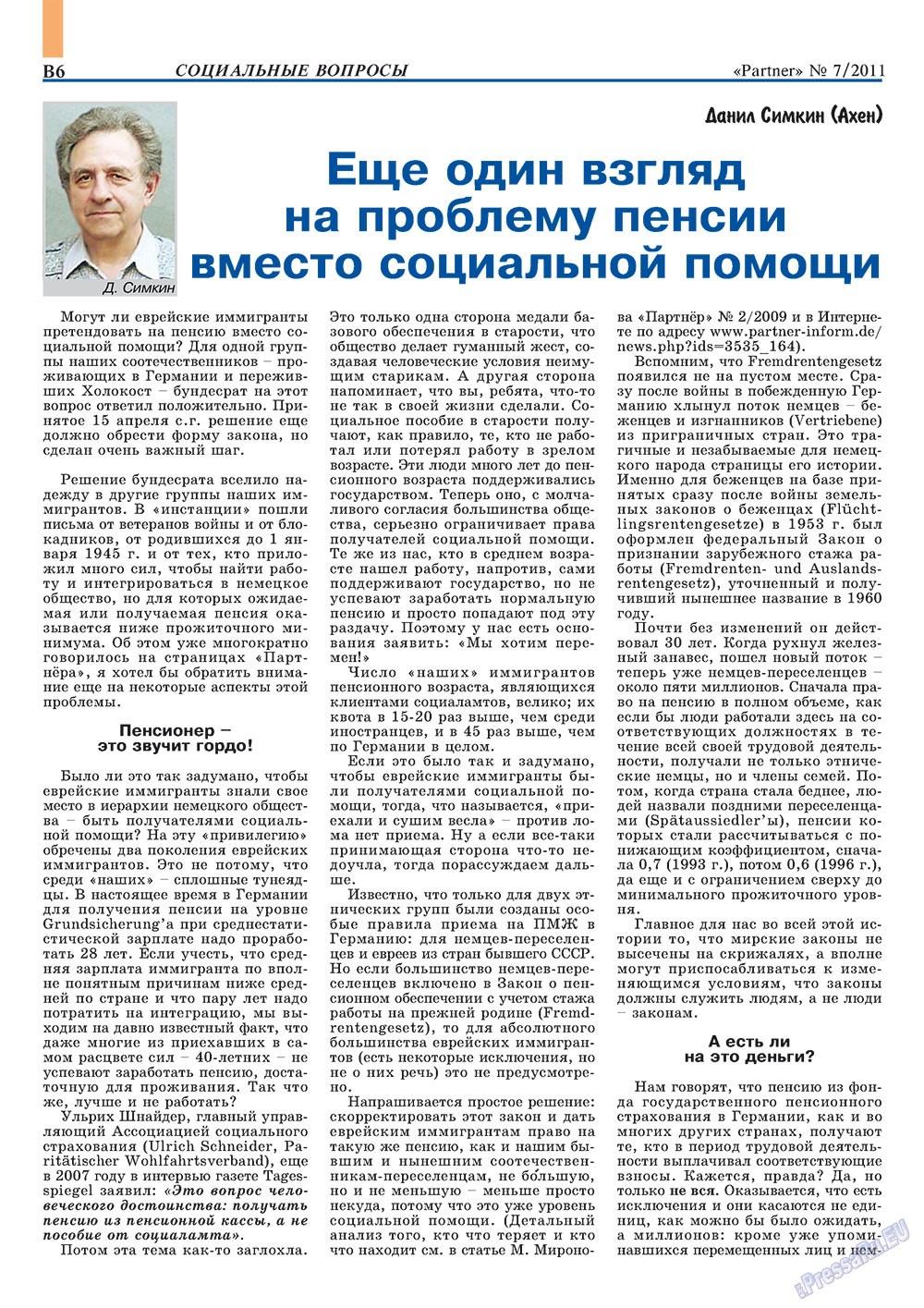 Партнер-север (журнал). 2011 год, номер 7, стр. 16