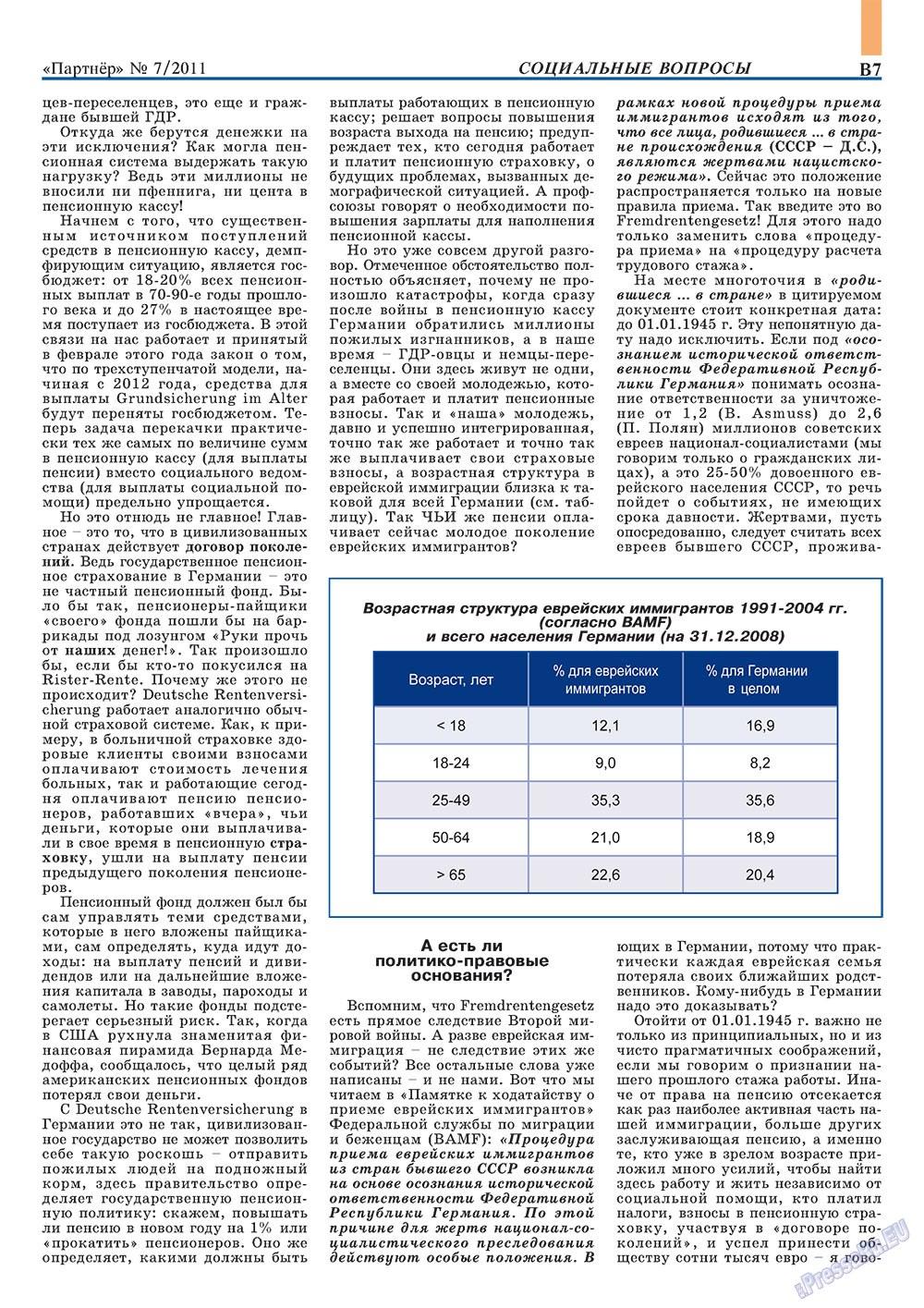 Партнер-север (журнал). 2011 год, номер 7, стр. 17
