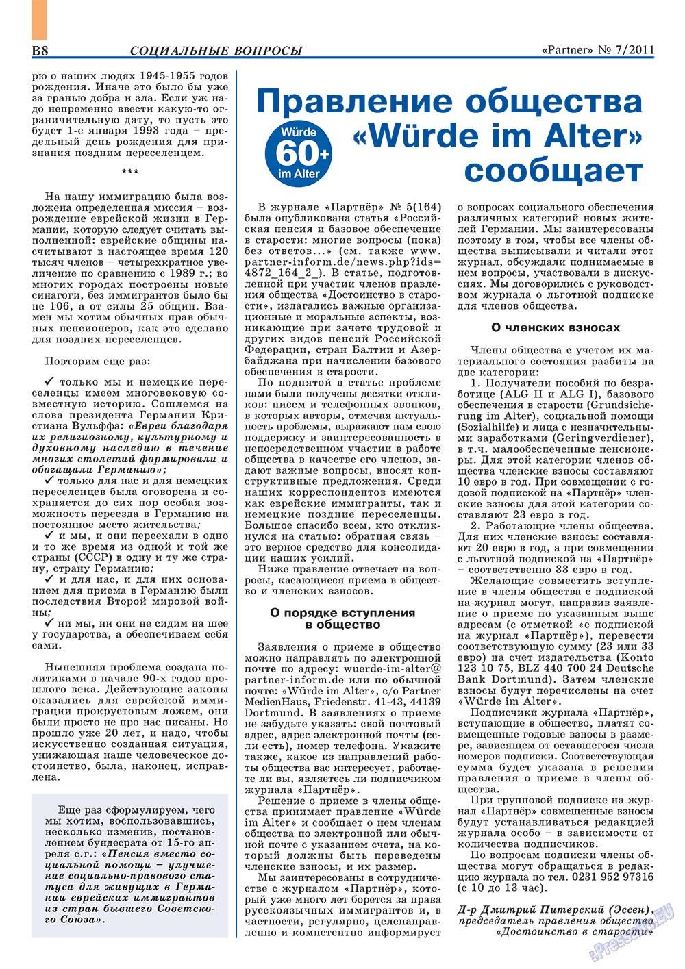 Партнер-север (журнал). 2011 год, номер 7, стр. 18