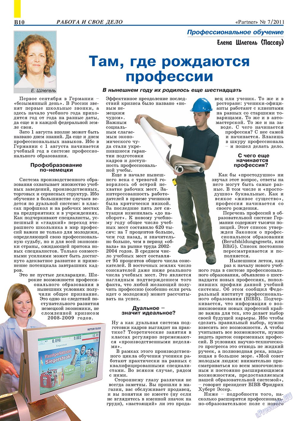 Партнер-север (журнал). 2011 год, номер 7, стр. 20