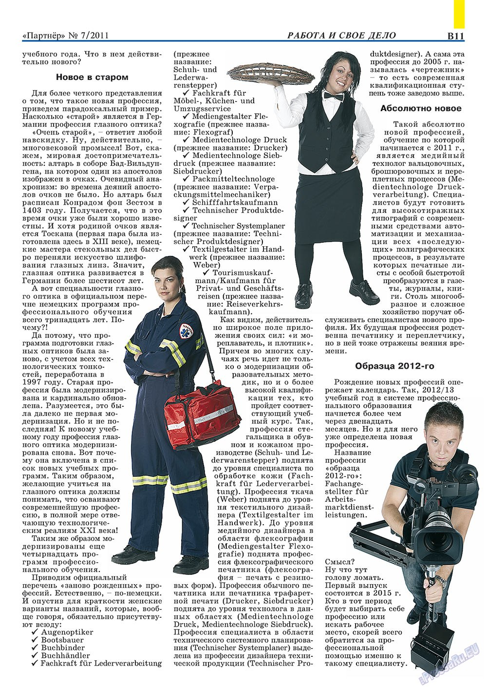 Партнер-север (журнал). 2011 год, номер 7, стр. 21