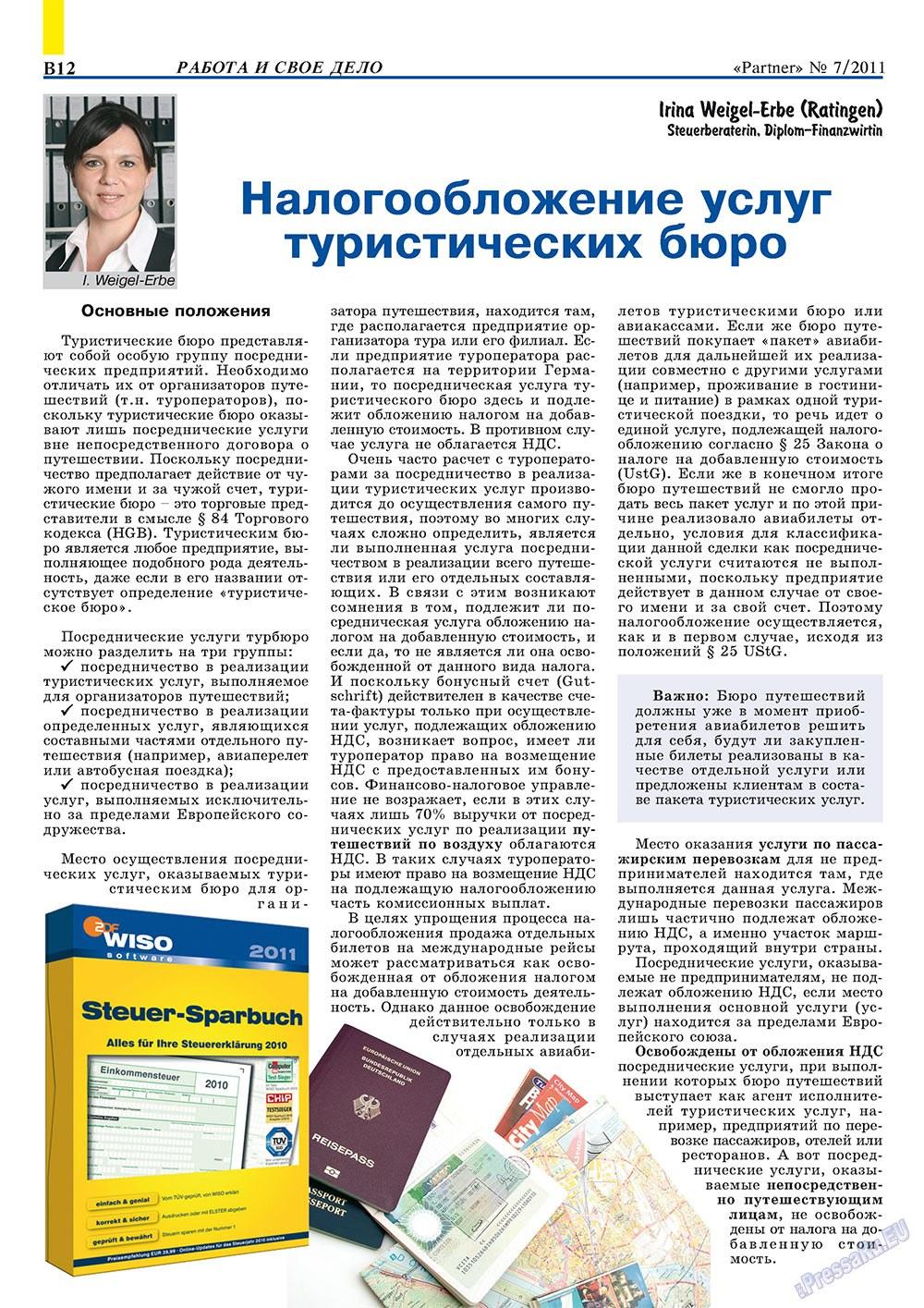 Партнер-север (журнал). 2011 год, номер 7, стр. 22
