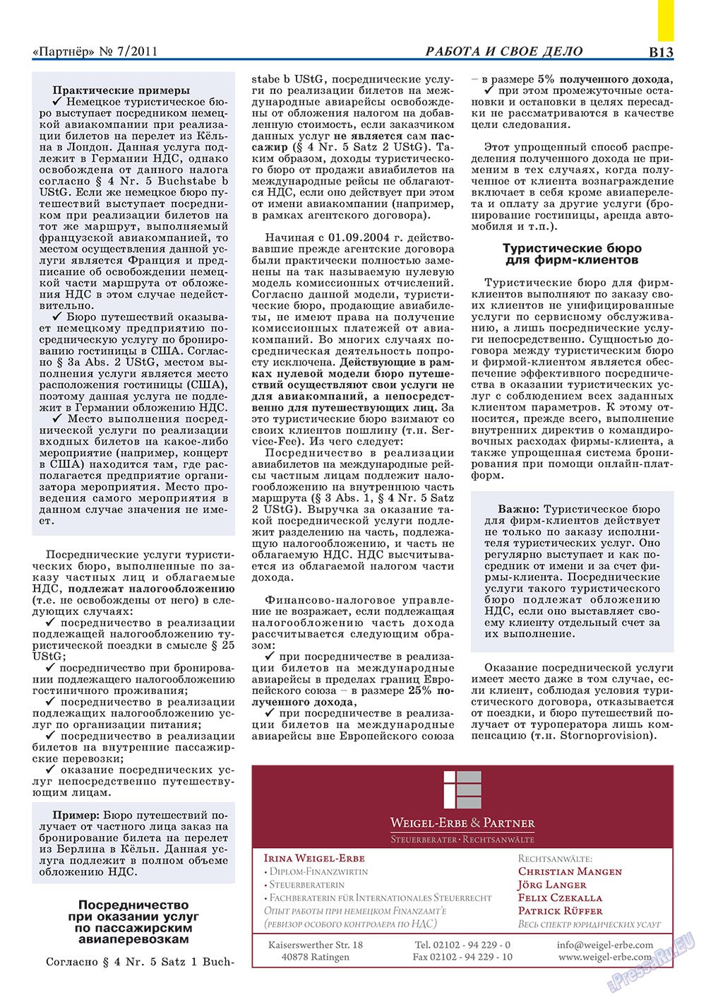 Партнер-север (журнал). 2011 год, номер 7, стр. 23