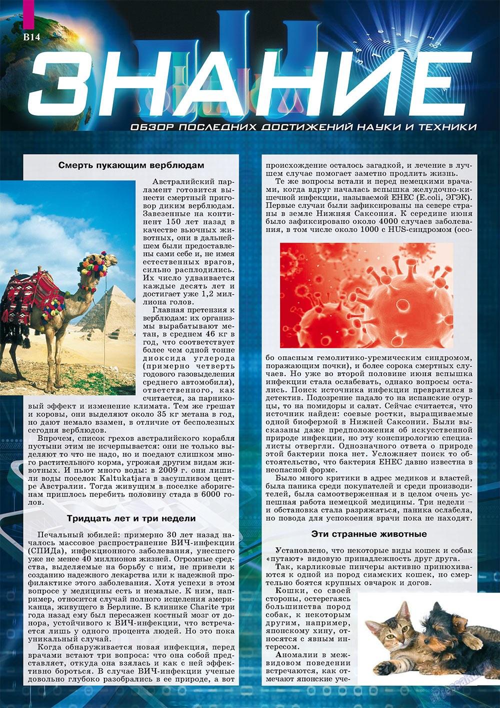 Партнер-север (журнал). 2011 год, номер 7, стр. 24
