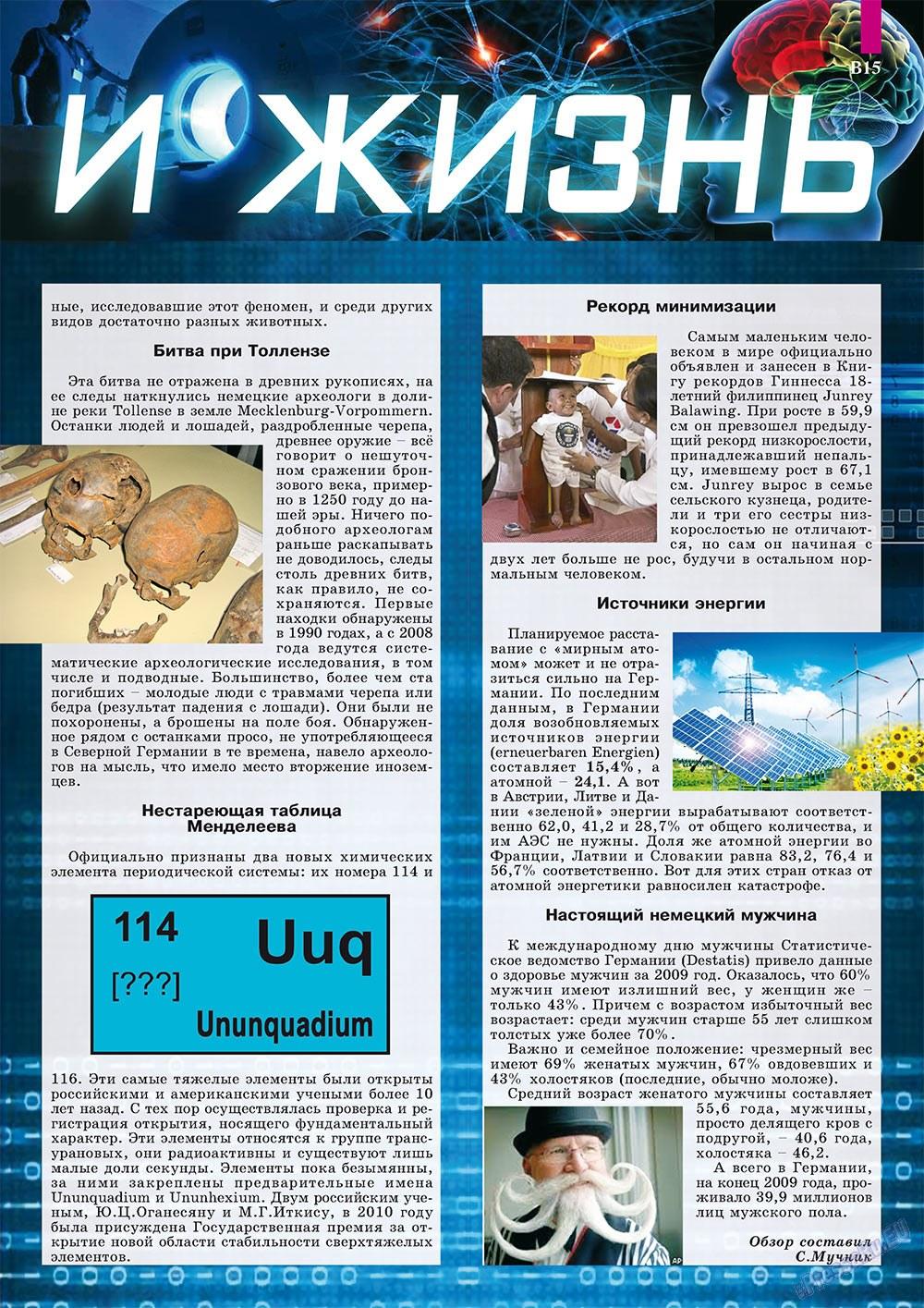 Партнер-север (журнал). 2011 год, номер 7, стр. 25