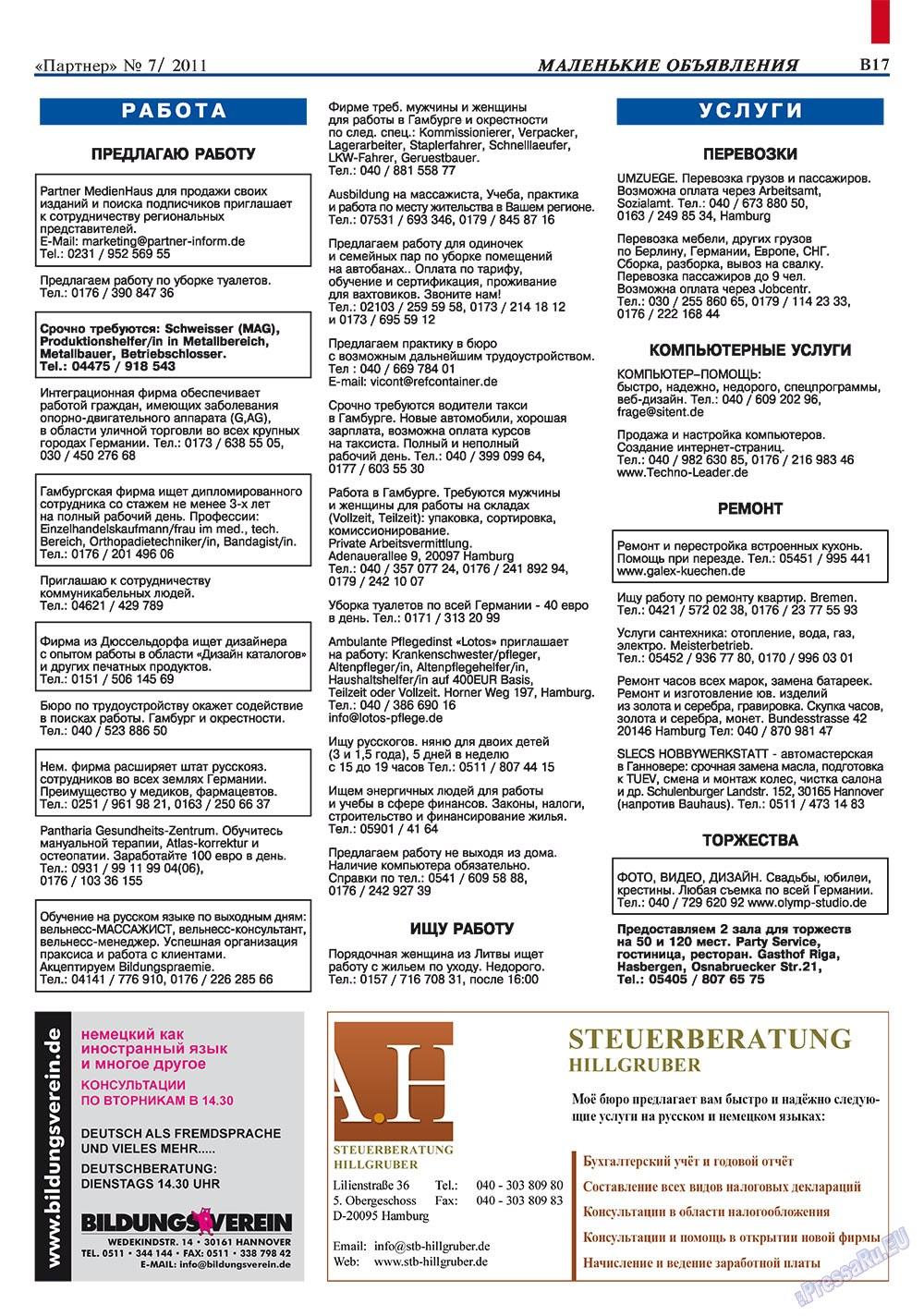 Партнер-север (журнал). 2011 год, номер 7, стр. 27